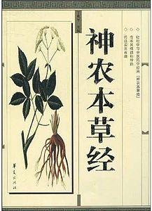 трактат Шэнь-Нуна о корнях и травах